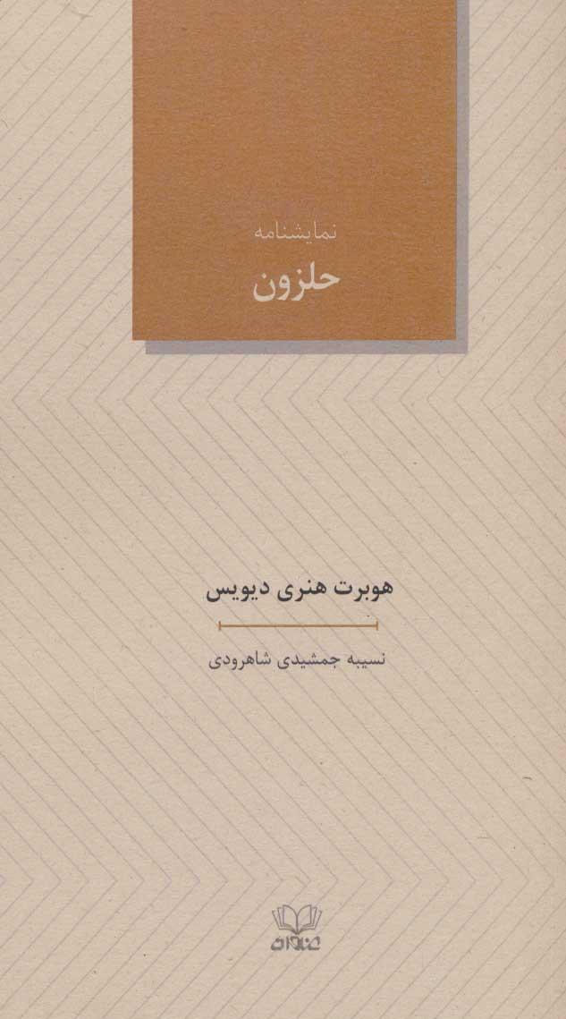 کتاب نمایشنامه حلزون