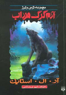 کتاب آدم گرک مرداب