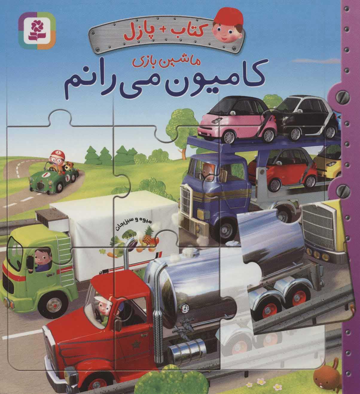 کتاب کامیون می رانم
