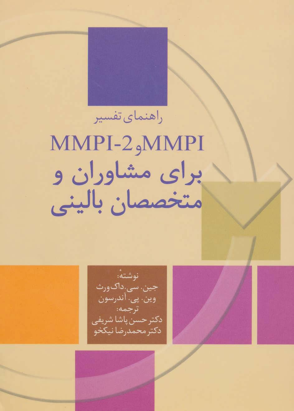 کتاب راهنمای تفسیر MMPI و MMPI-2 برای مشاوران و متخصصان بالینی