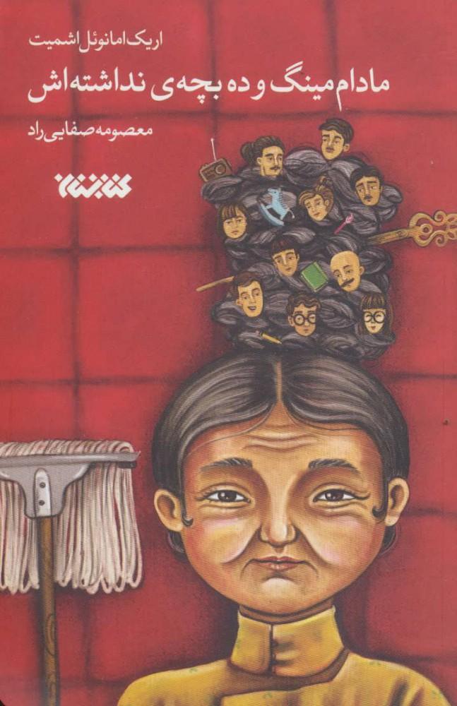 کتاب مادام مینگ و ده بچه ی نداشته اش