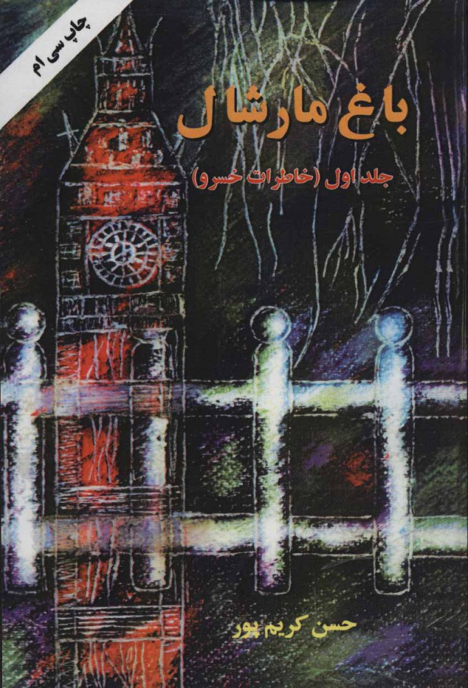 کتاب باغ مارشال (جلد اول)