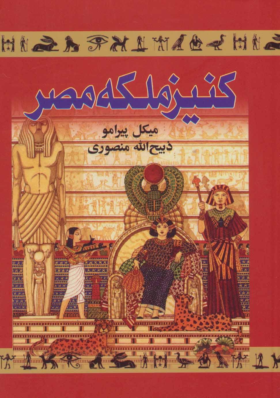 کتاب کنیز ملکه مصر