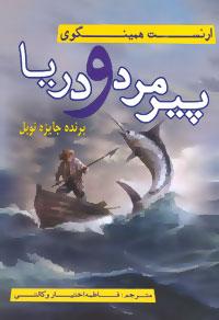 کتاب پیرمرد و دریا