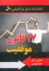 کتاب 17 قانون موفقیت