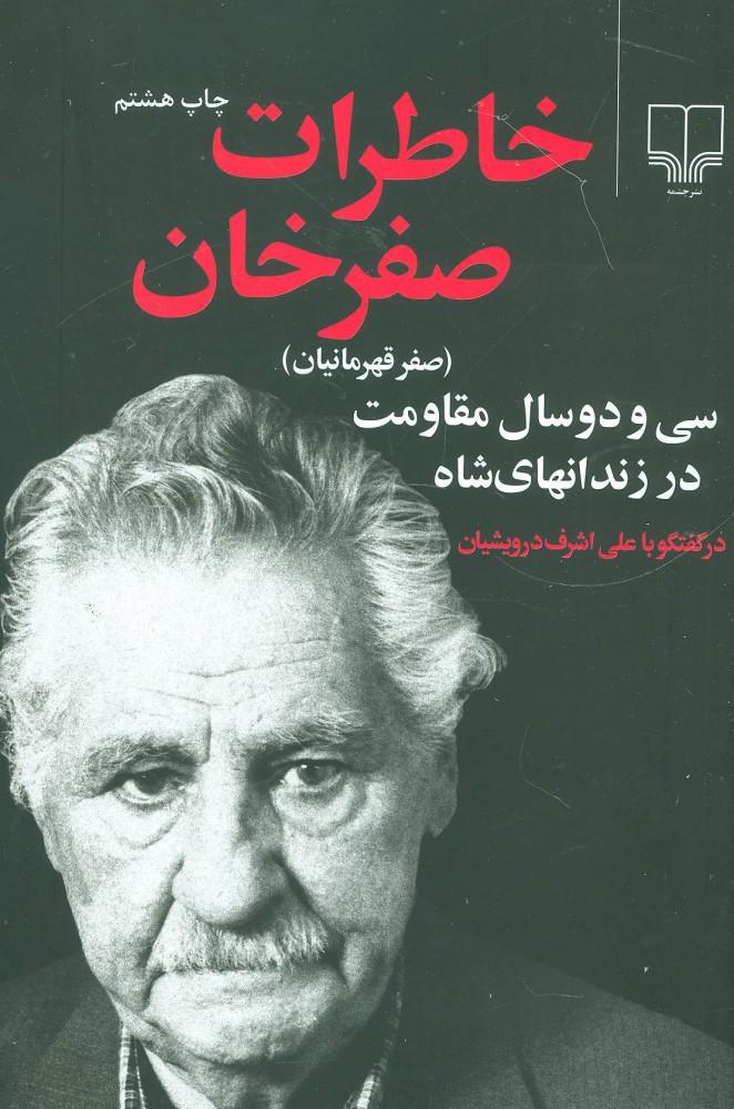 کتاب خاطرات صفر خان