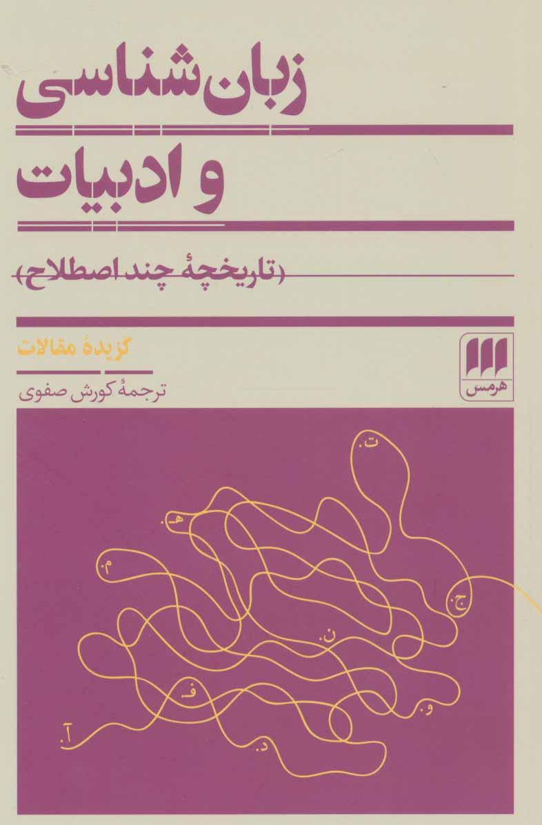 کتاب زبان شناسی و ادبیات