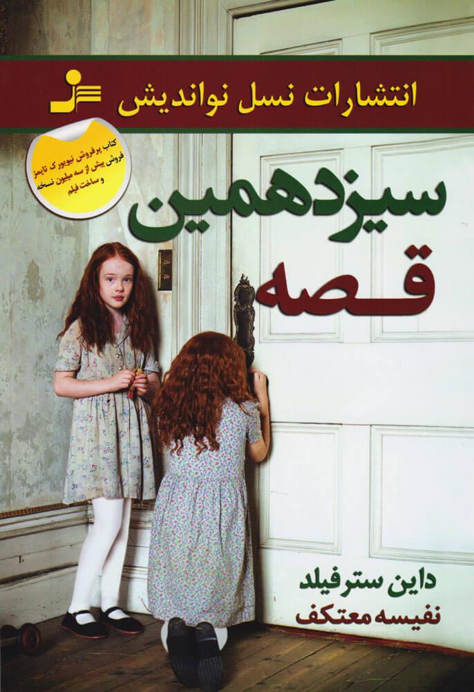 خريد کتاب  سیزدهمین قصه