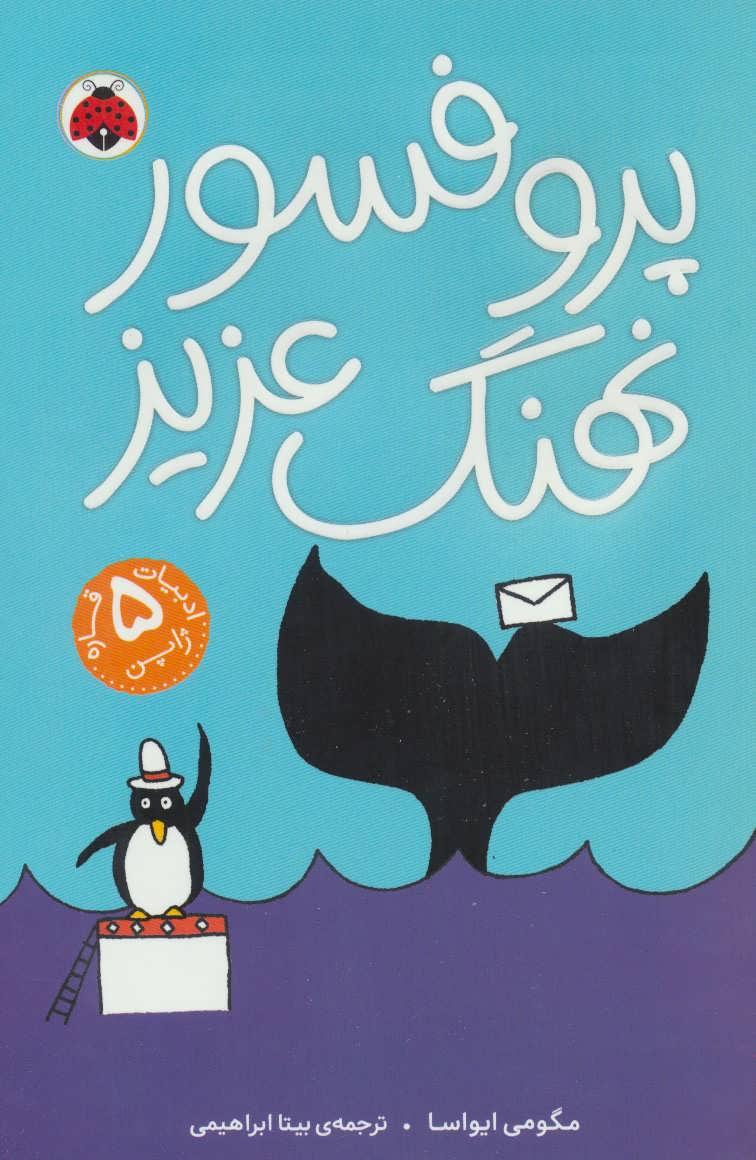 کتاب پروفسور نهنگ عزیز