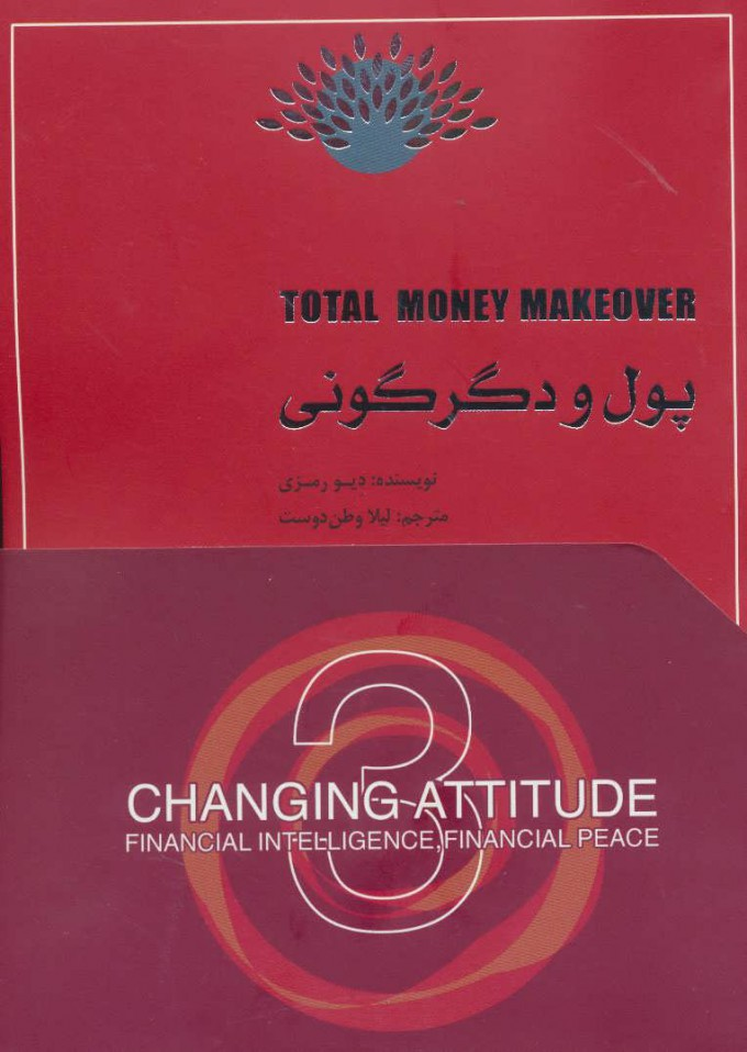کتاب پول و دگرگونی