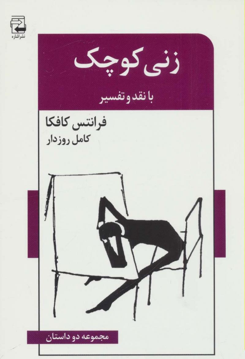 کتاب زنی کوچک
