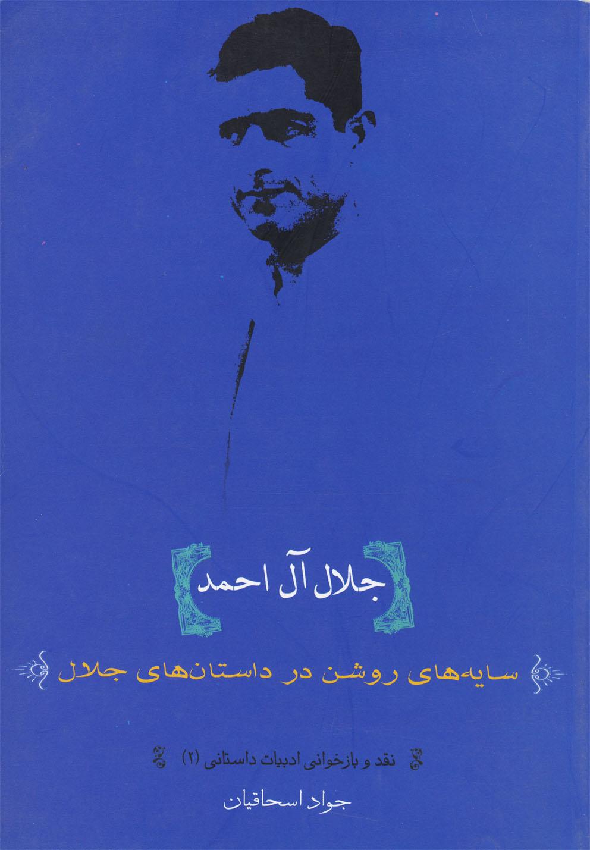 کتاب جلال آل احمد
