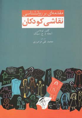 کتاب مقدمه ای بر روانشناسی نقاشی کودکان