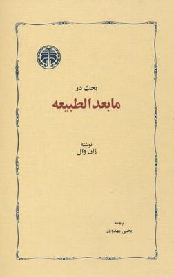 کتاب بحث در ما بعد الطبیعه