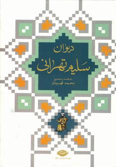 کتاب دیوان سلیم تهرانی