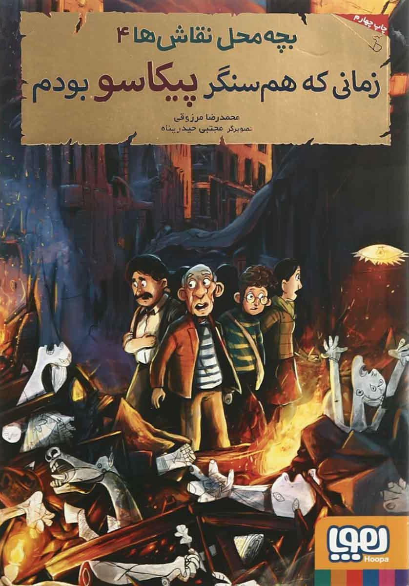 کتاب بچه محل نقاش ها 4