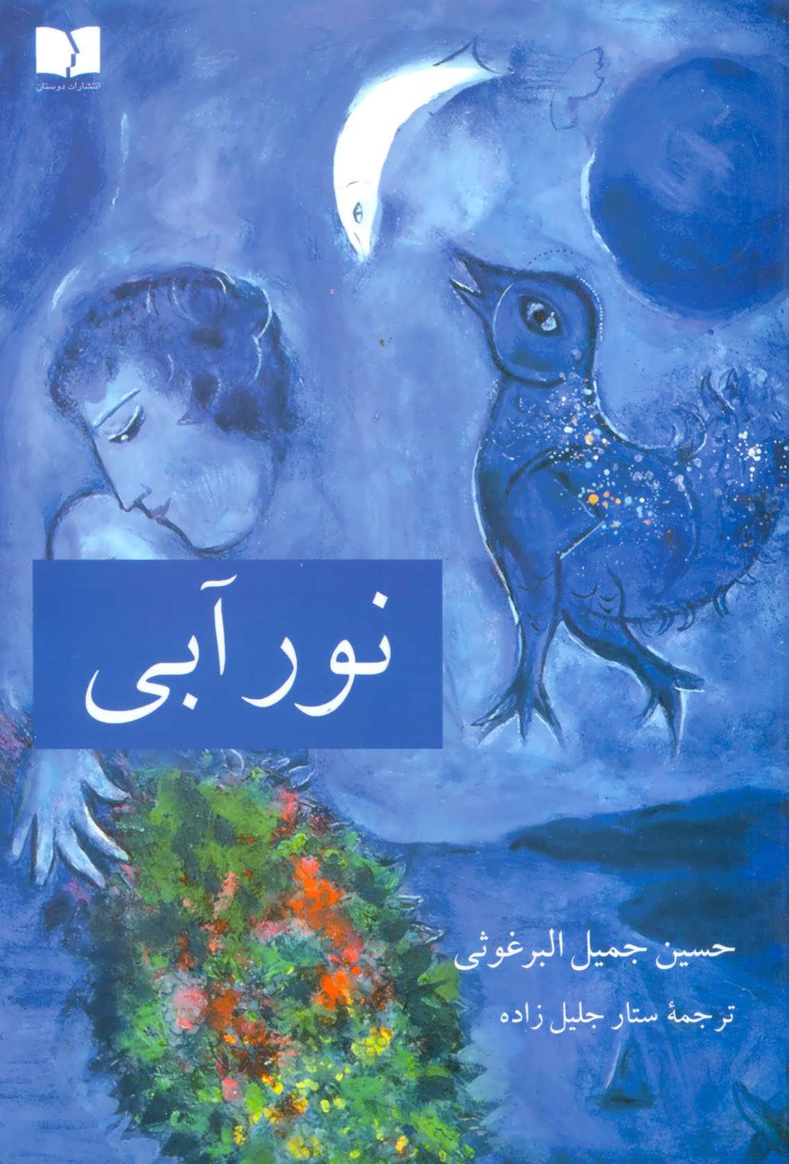 کتاب نور آبی
