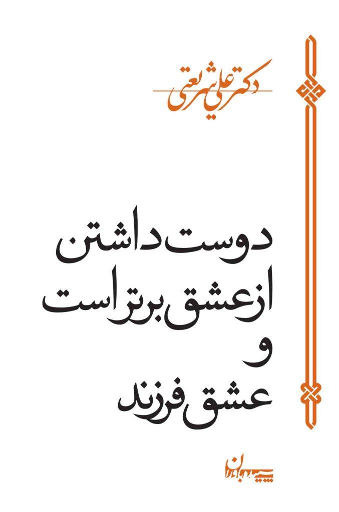 کتاب دوست داشتن از عشق برتر است