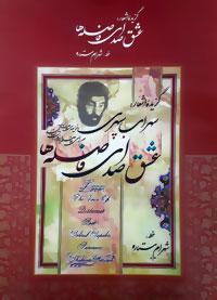 کتاب آلبوم گزیده اشعار:سهراب سپهری