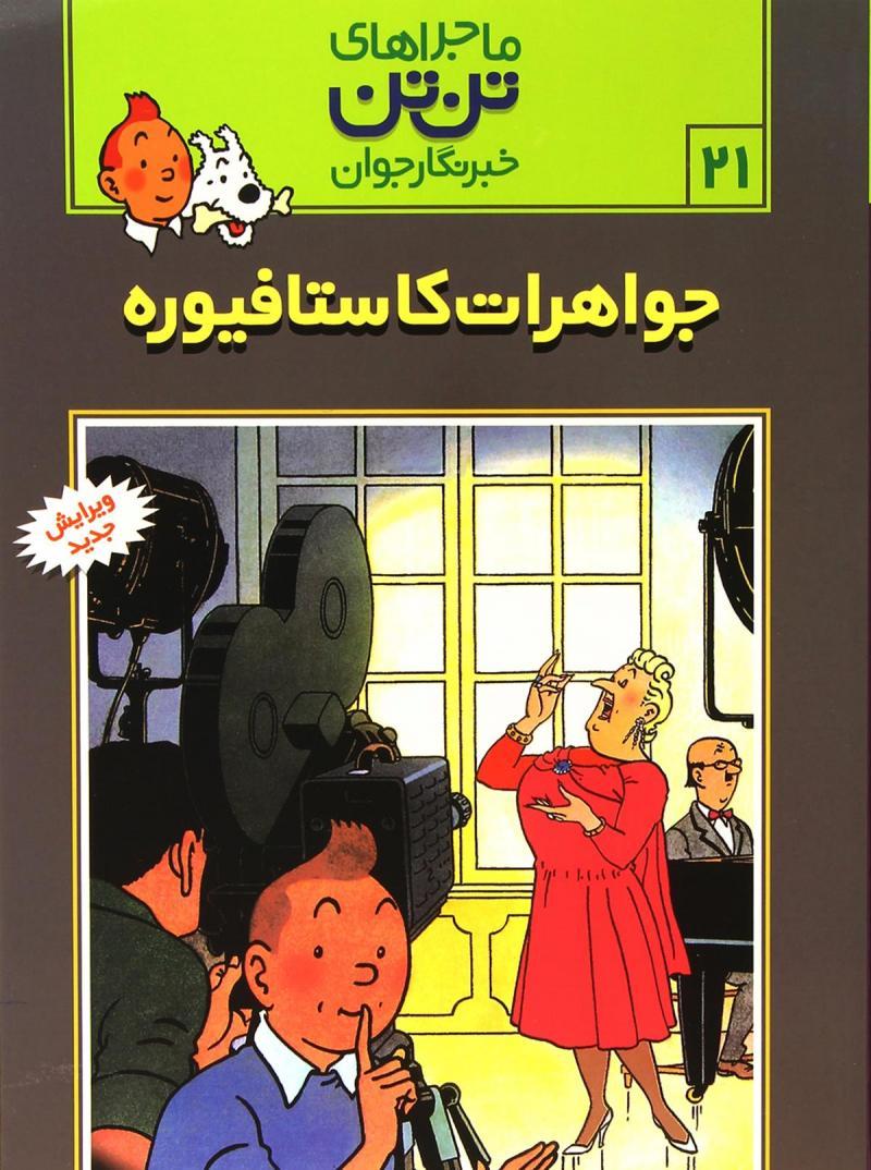 کتاب ماجراهای تن تن (21)