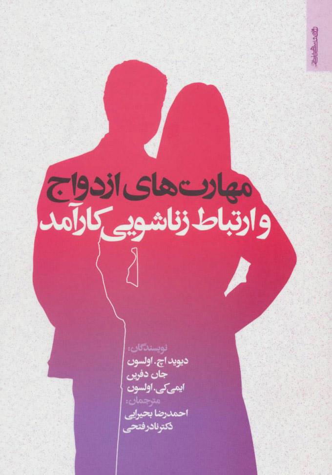 کتاب مهارت های ازدواج و ارتباط زناشویی کارآمد
