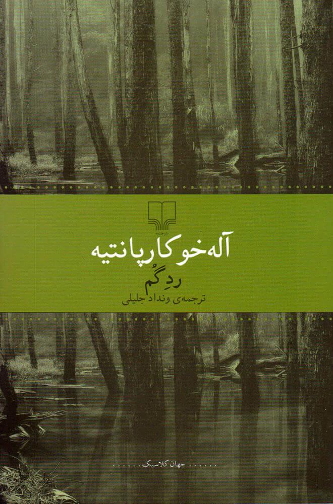 کتاب رد گم