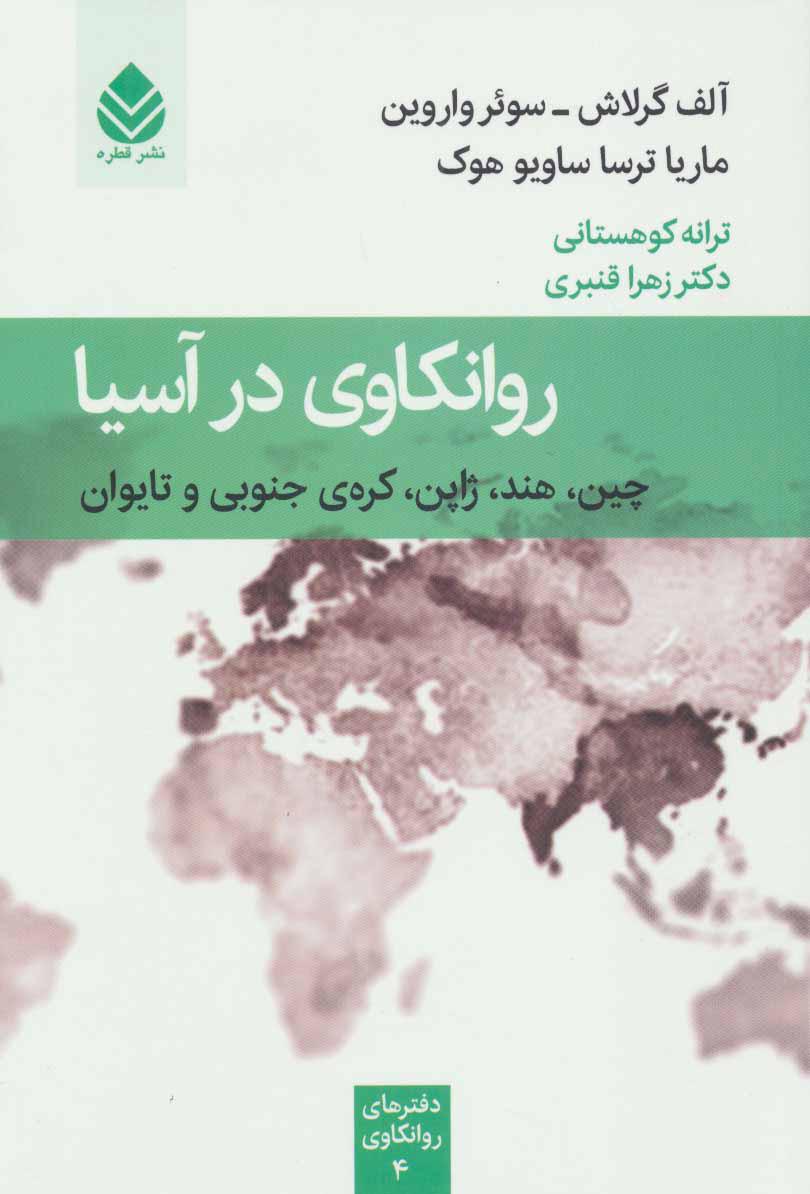 کتاب روانکاوی در آسیا
