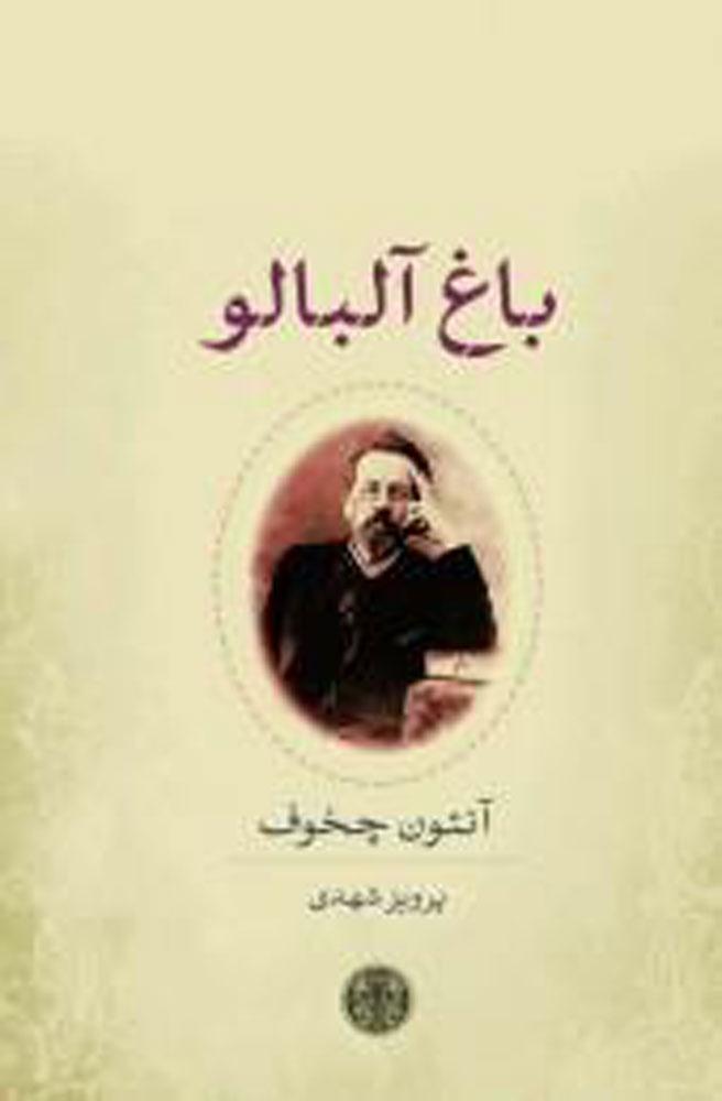 کتاب باغ آلبالو