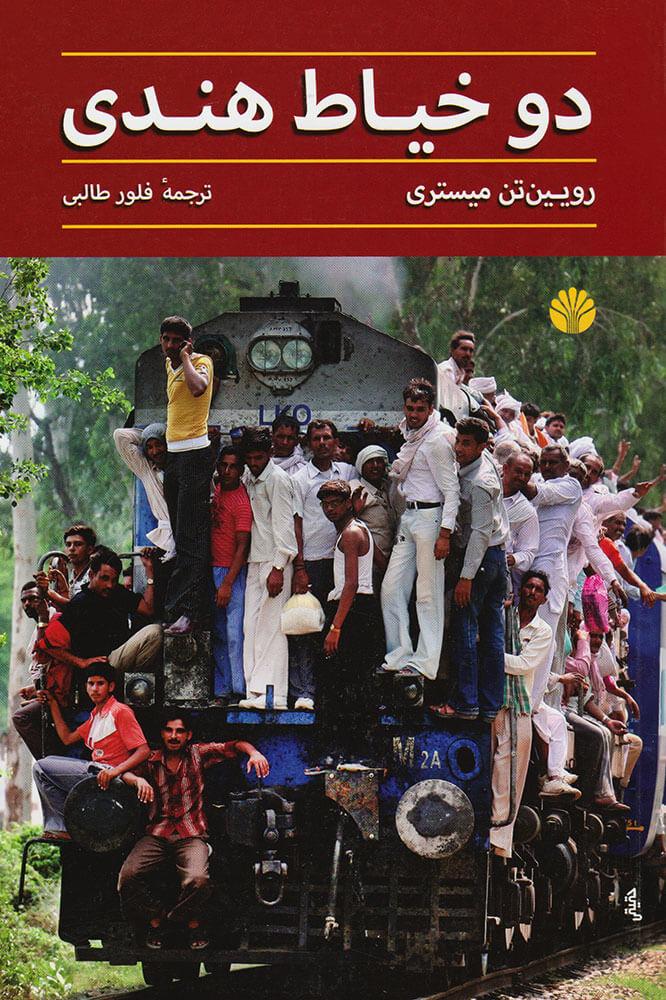 کتاب دو خیاط هندی