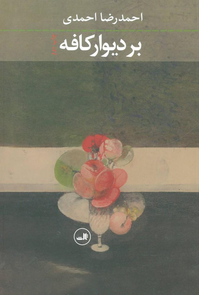 کتاب بر دیوار کافه