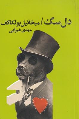 کتاب دل سگ
