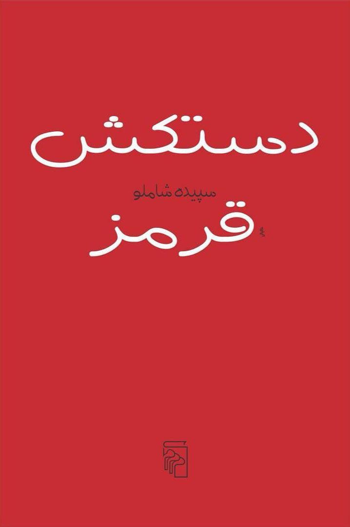 کتاب دستکش قرمز