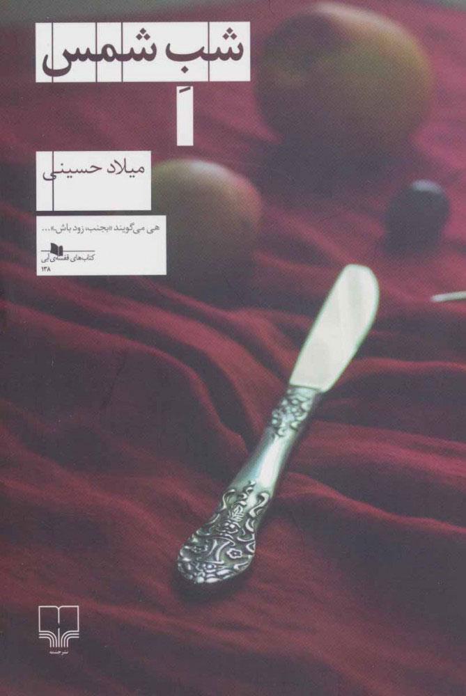 کتاب شب شمس