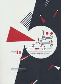 کتاب 100 طرح خلاق گرافیکی