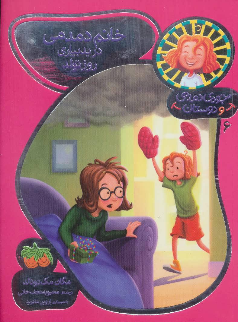 رمان خانم دمدمی در بدبیاری روز تولد