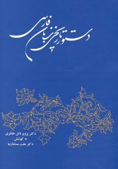 کتاب دستور تاریخی زبان فارسی