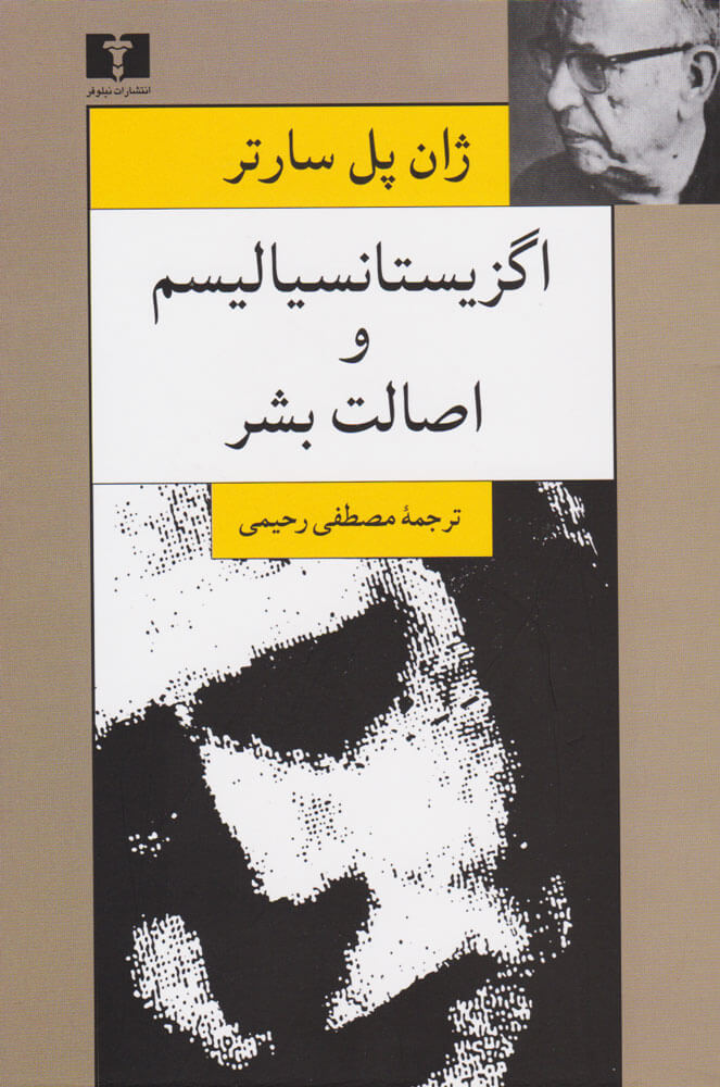 کتاب اگزیستانسیالیسم و اصالت بشر