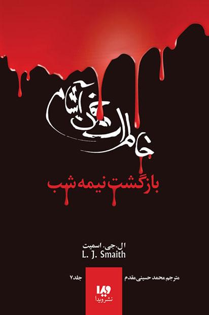 کتاب خاطرات خون آشام 7