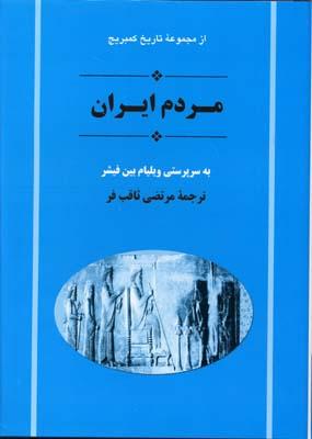 کتاب مردم ایران