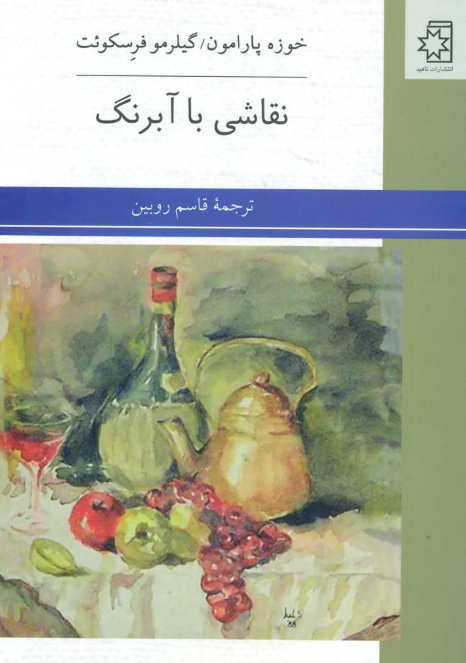 کتاب نقاشی با آبرنگ