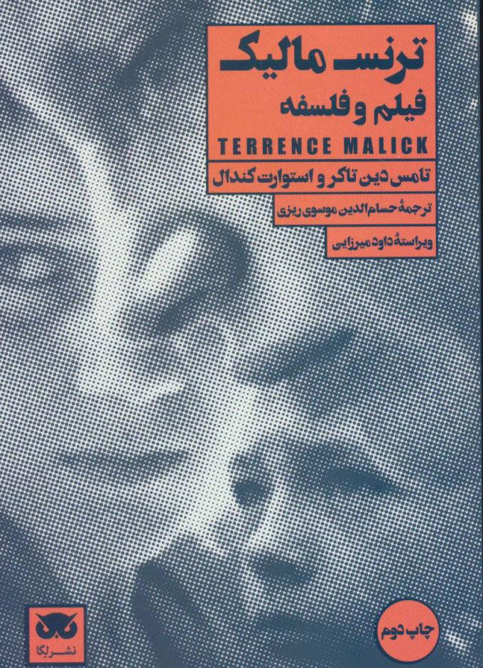 کتاب ترنس مالیک