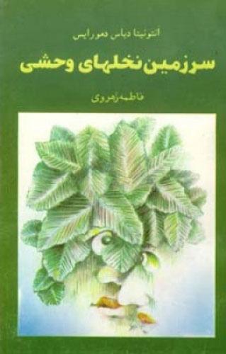 کتاب سرزمین نخلهای وحشی