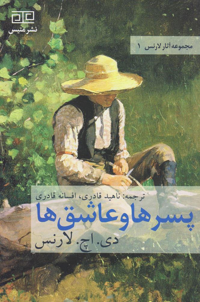 کتاب پسرها و عاشق ها