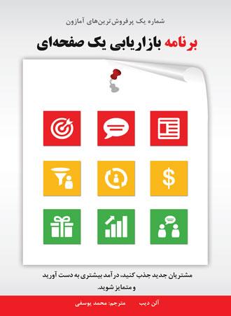 کتاب برنامه بازاریابی یک صفحه ای