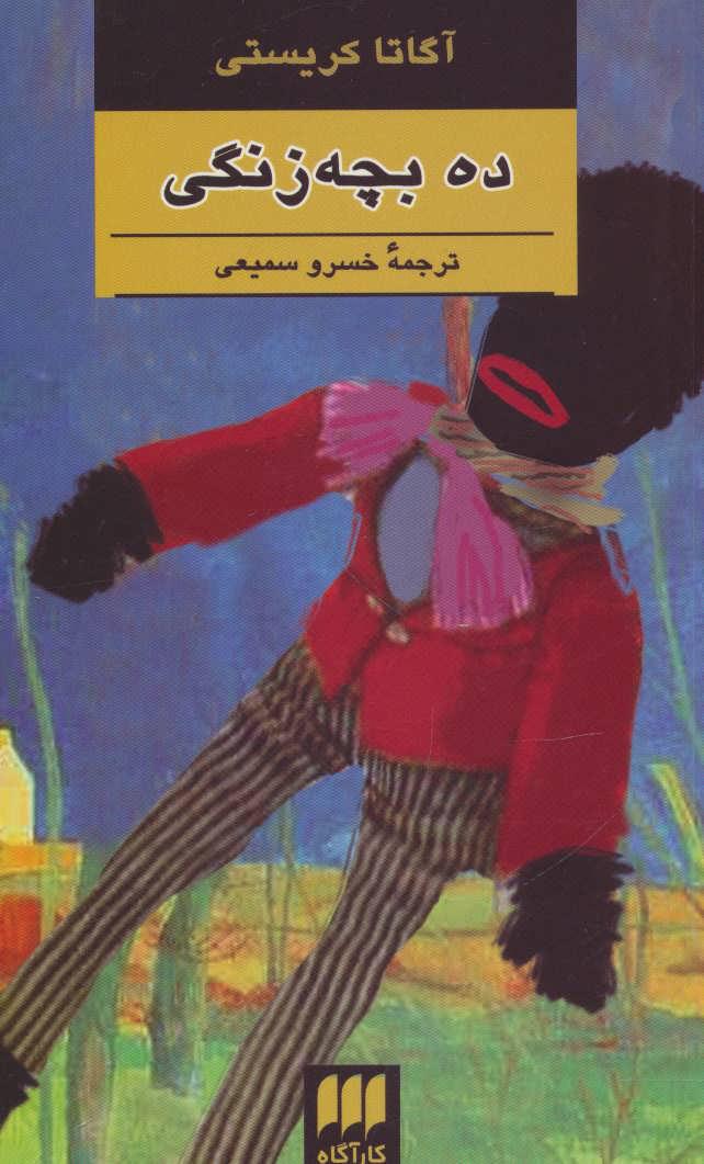 کتاب ده بچه زنگی