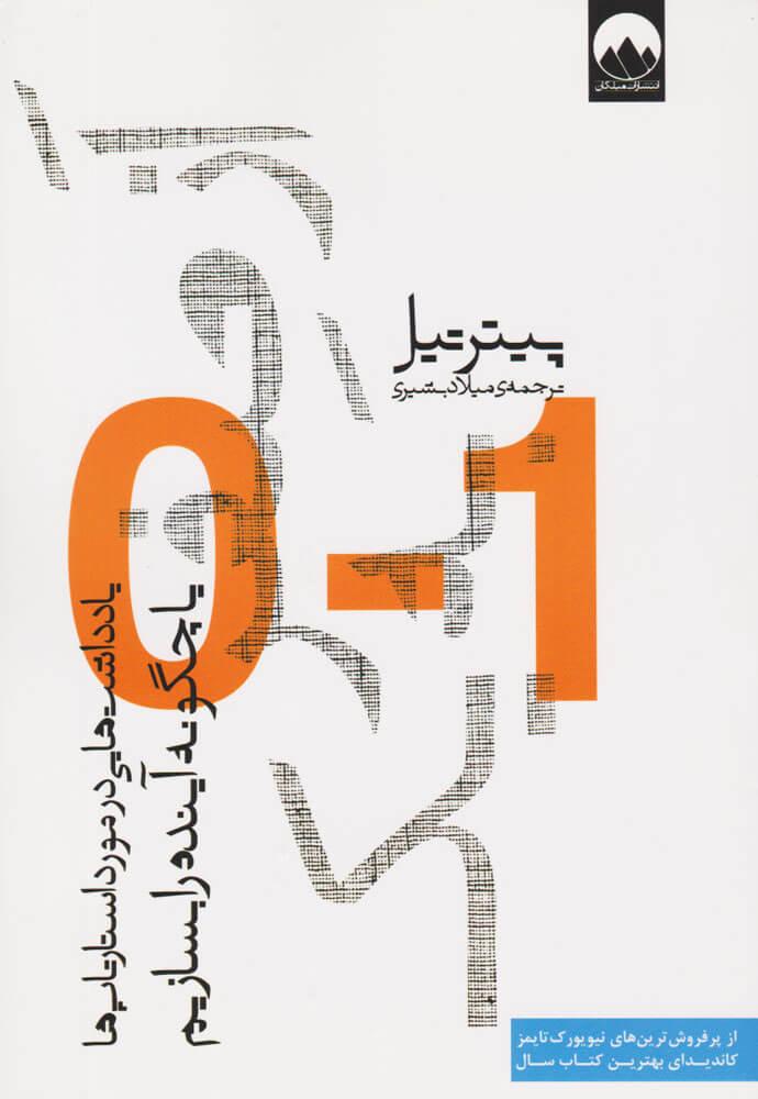 کتاب از صفر به یک
