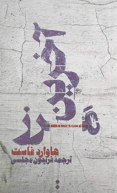 کتاب آخرین مرز