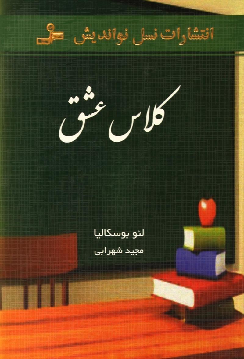 کتاب کلاس عشق