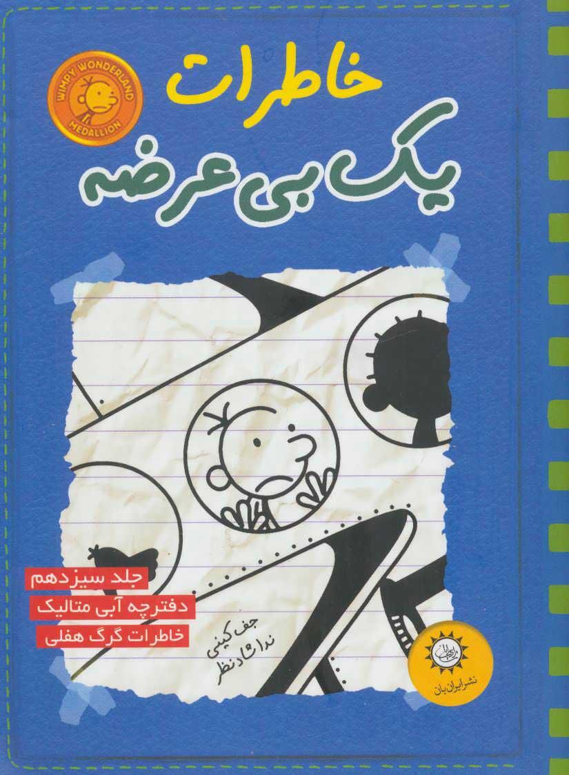 کتاب خاطرات یک بی عرضه 13