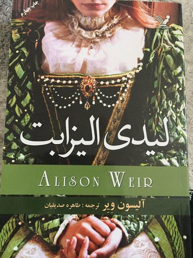 کتاب لیدی الیزابت